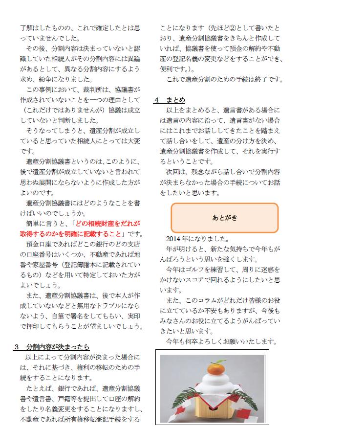 佐々木弁護士コラム2