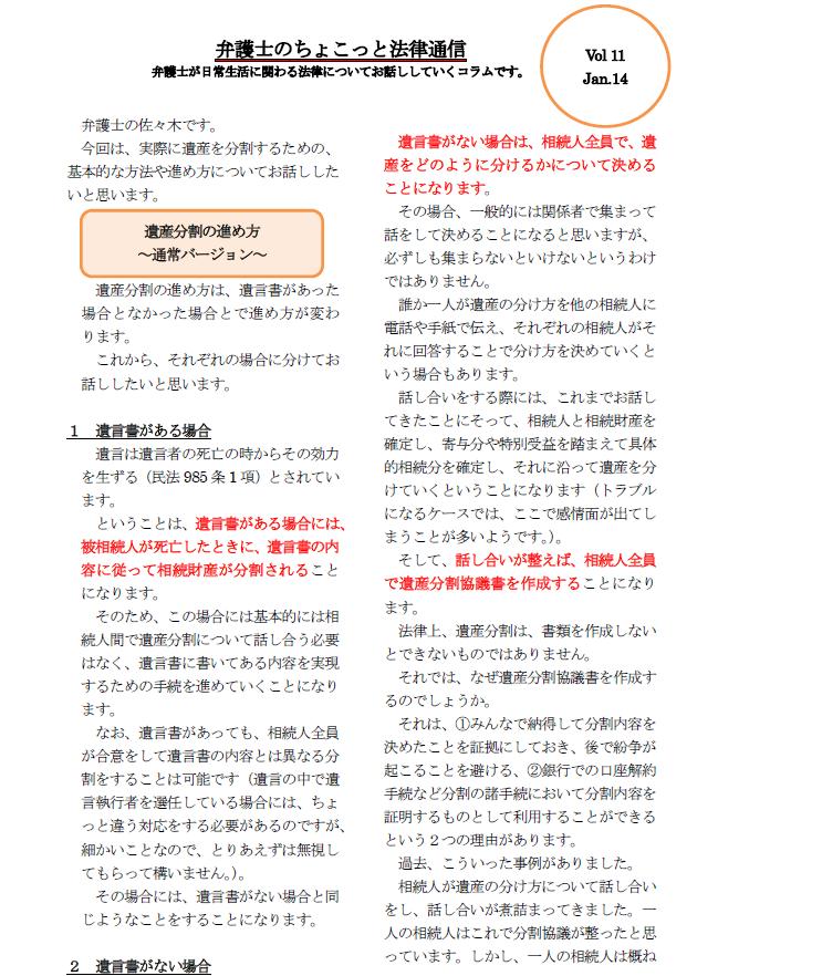 佐々木弁護士コラム