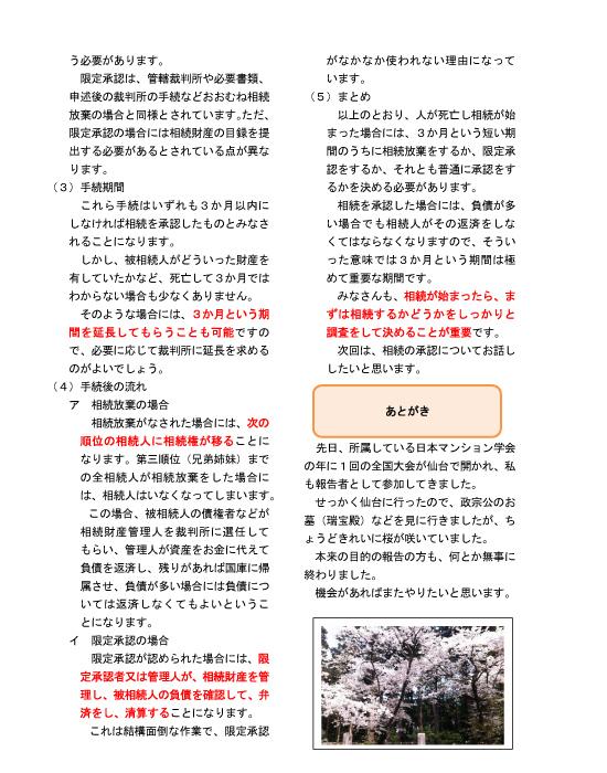 Vol-15相続02