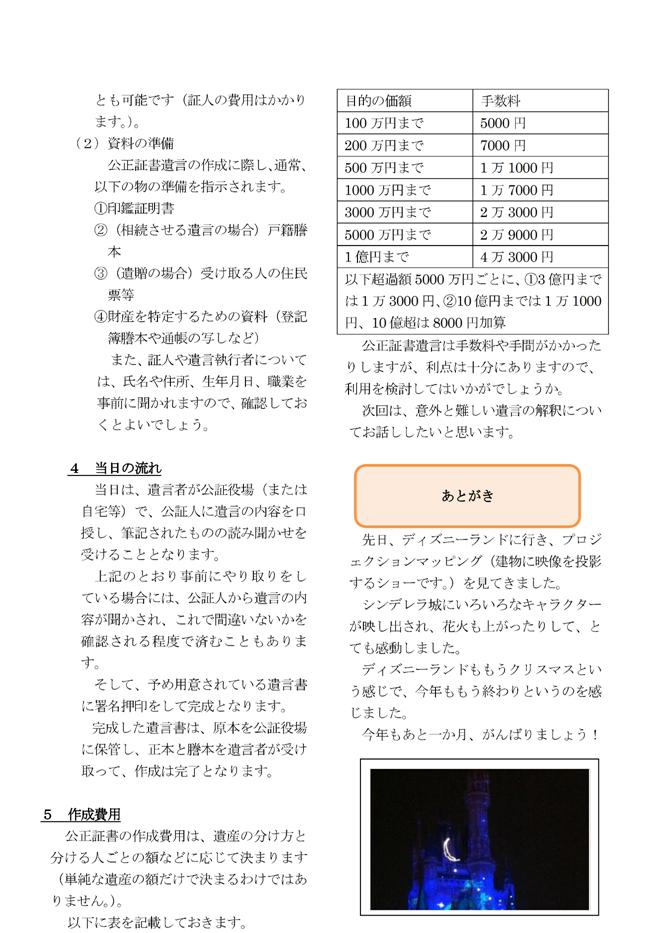 コラムVol22-2