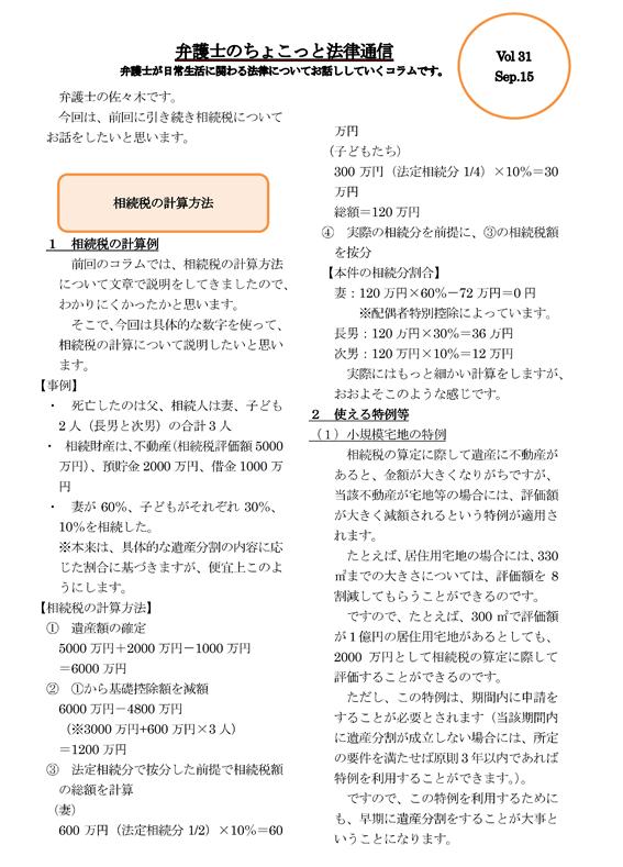 コラム31-1