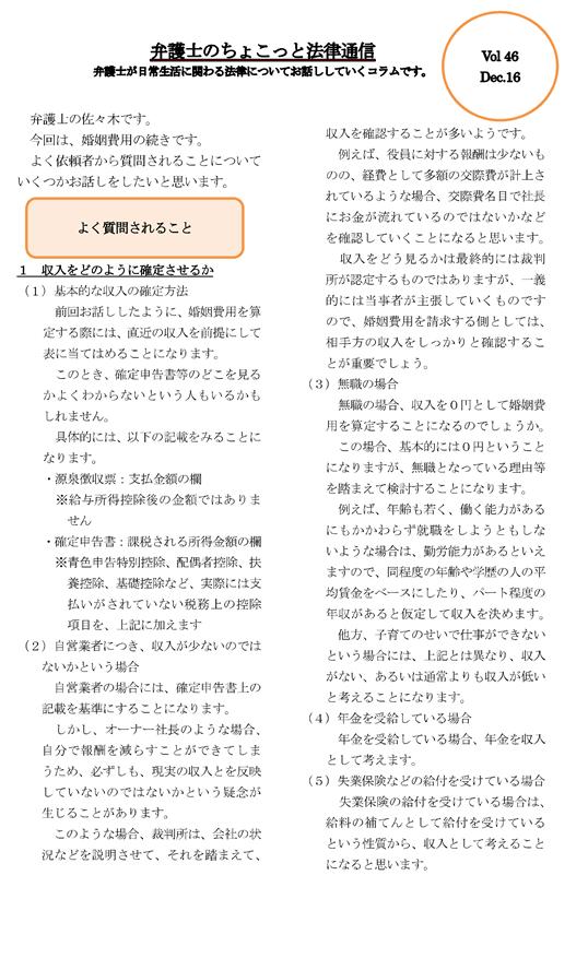 コラムNo46-1