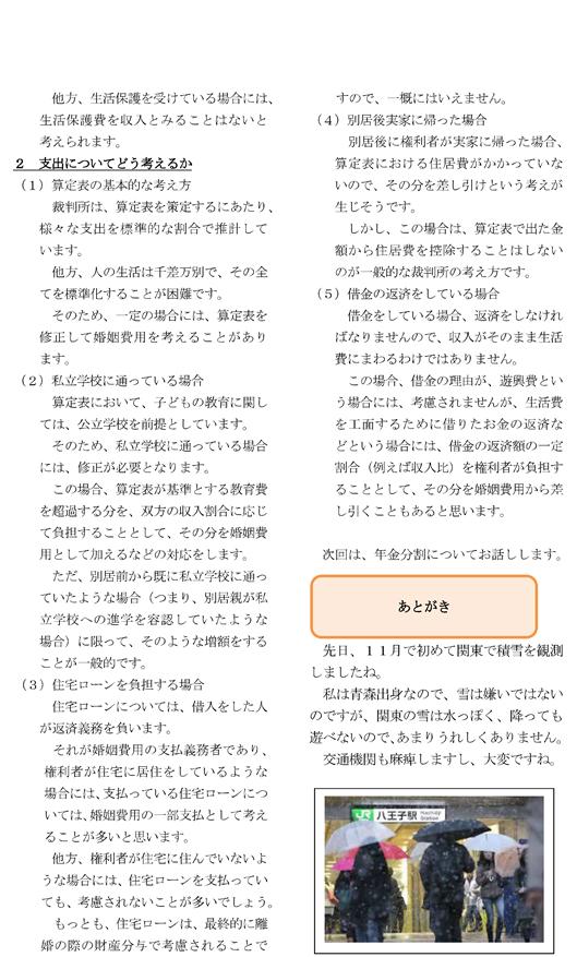 コラムNo46-2